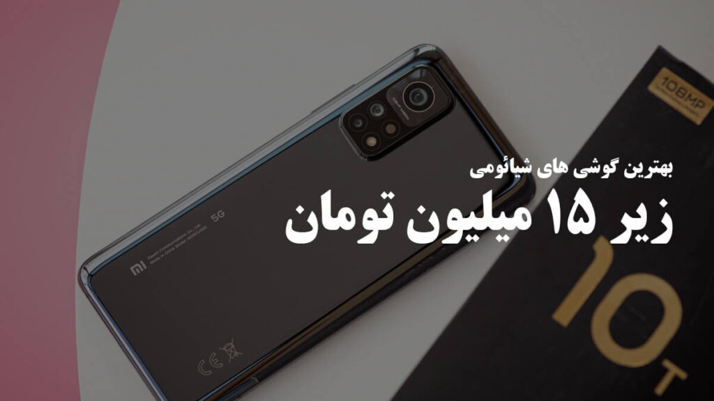Best Xiaomi Phones Iran up 15m