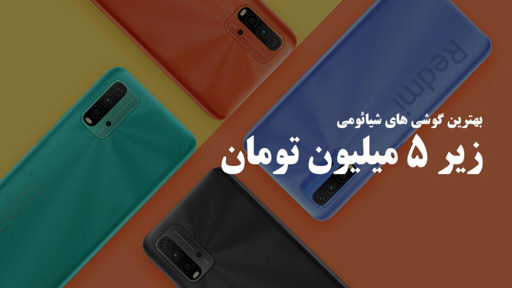 Best Xiaomi Phones Iran up 5m